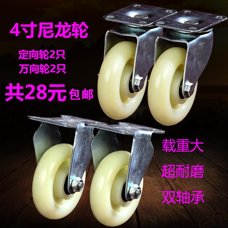 4寸尼龙轮万向轮转向轮中型工业脚轮板车轮子加厚耐磨3寸5寸齐全