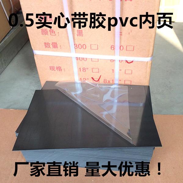 12 18寸0.5实心黑白色相册pvc内页 带胶自粘内页 影楼后期耗材