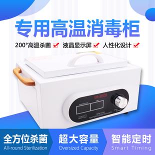 牙科液晶显示屏高温消毒柜 剪刀镊子医疗器械美甲工具高温消毒柜价格