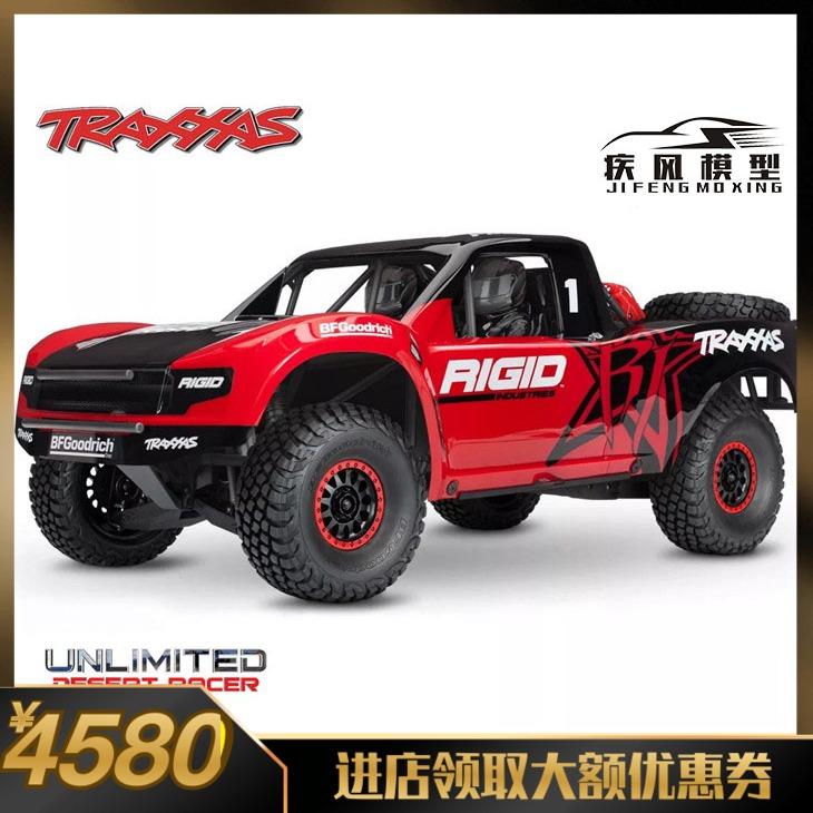 新款TRAXXAS Unlimited Desert Racer 1/7 后直桥无刷短卡85076-4