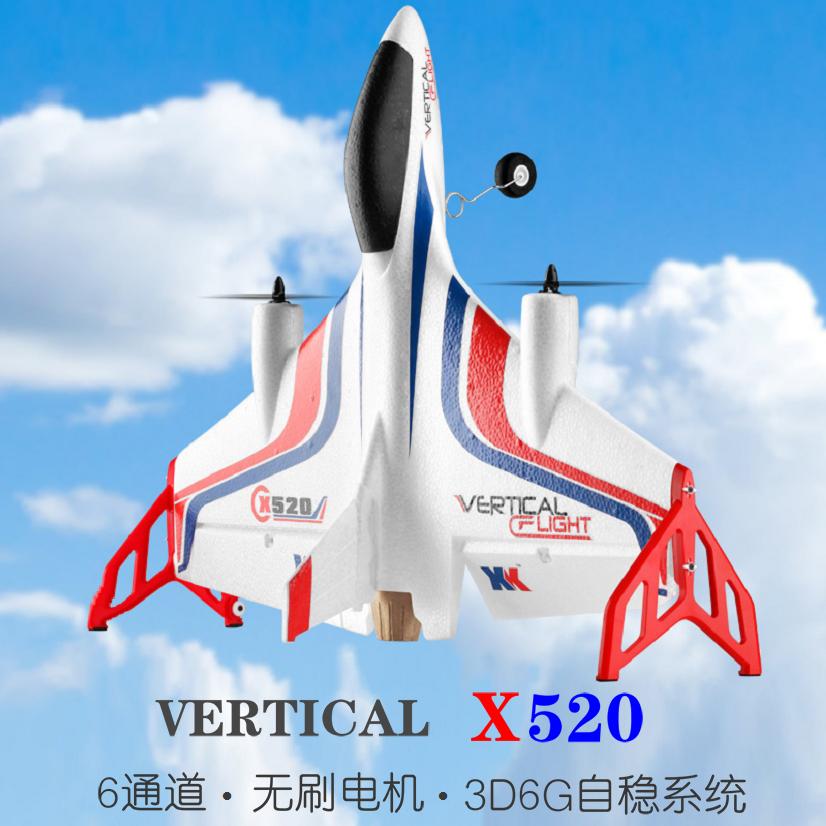 [斗笠人玩具店电动,亚博备用网址飞机]伟力XK X520亚博备用网址泡沫滑翔机六通月销量4件仅售450元
