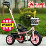 儿童三轮车1--3童车自行车脚踏车宝宝手推车车婴幼儿推车小孩车
