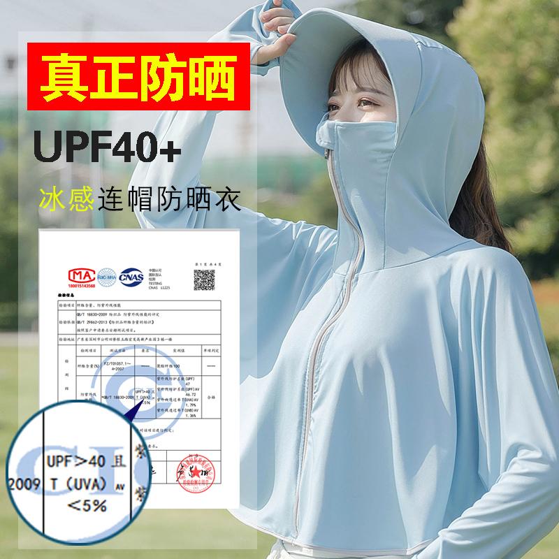 (过期)简续旗舰店 女2021新款冰丝长袖防紫外线防晒衣 券后29元包邮