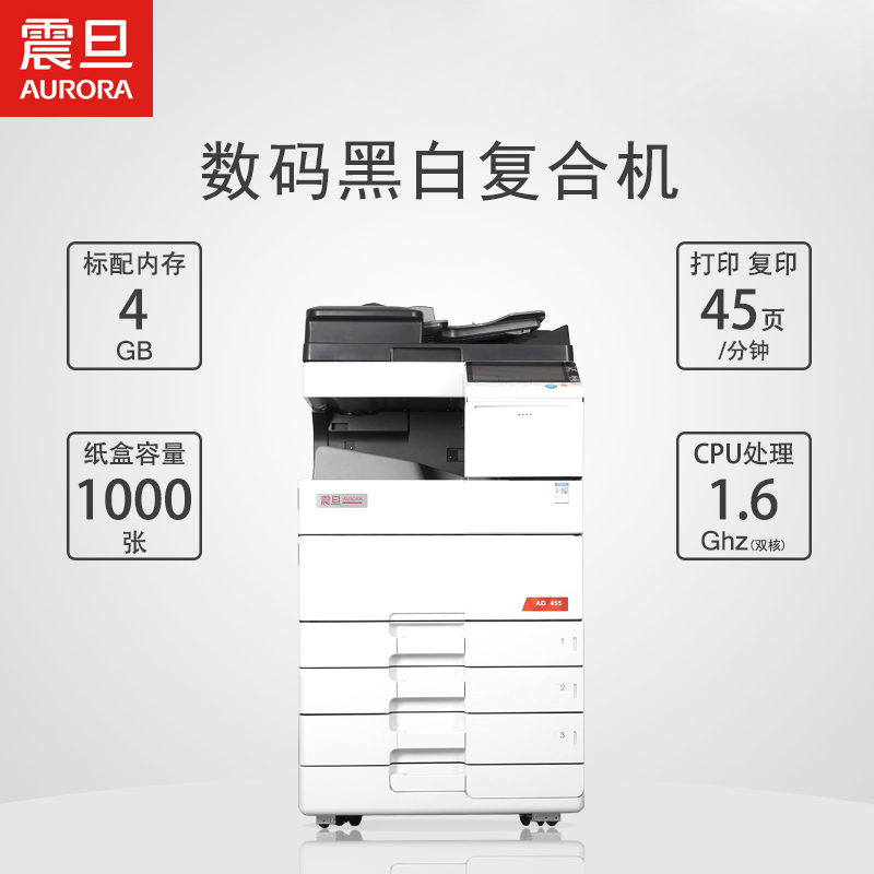 Sinian ad455 color scanning a3a4 black and white copy printing network multi-function digital compound machine