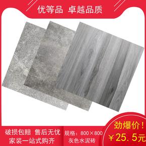 灰色水泥砖仿古砖600x600客厅地砖800x800防滑瓷砖哑光卫生间墙砖