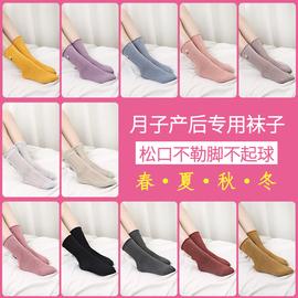 月子袜子女秋冬季9春夏季薄款中筒纯棉10月份11孕妇产妇松口产后图片