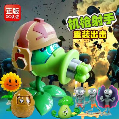正版植物大战僵尸玩具2/代重型机枪射手发射菜问冲浪潜水贝壳机甲