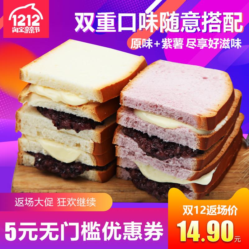 紫米奶酪面包黑米夹心面包营养早餐蛋糕点心零食三明治整箱