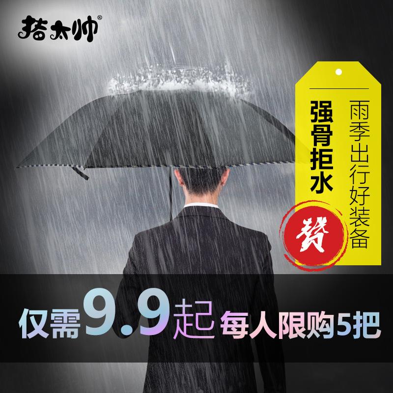 大號雨傘摺疊傘男式商務黑色晴雨兩用傘三折防曬車載車用雙人雨傘