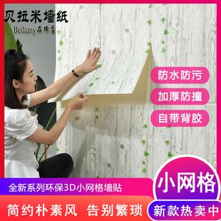 自粘墙纸3d立体墙贴泡沫幼儿园防水撞客厅软包卧室电视背景墙壁纸