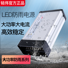 防雨大功率电源12V24V 500W 600W 720W 800W led户外防水开关电源