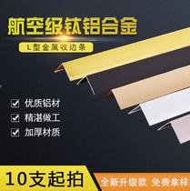 铝合金90度直角护角收边条L型木地板压条封边条7型阳角门槛装饰条