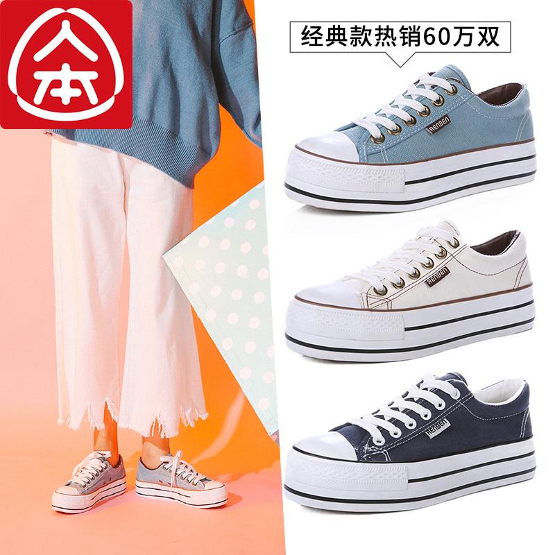 正品人本厚底帆布鞋韩版学生百搭休闲鞋子女松糕底厚跟小白鞋板鞋