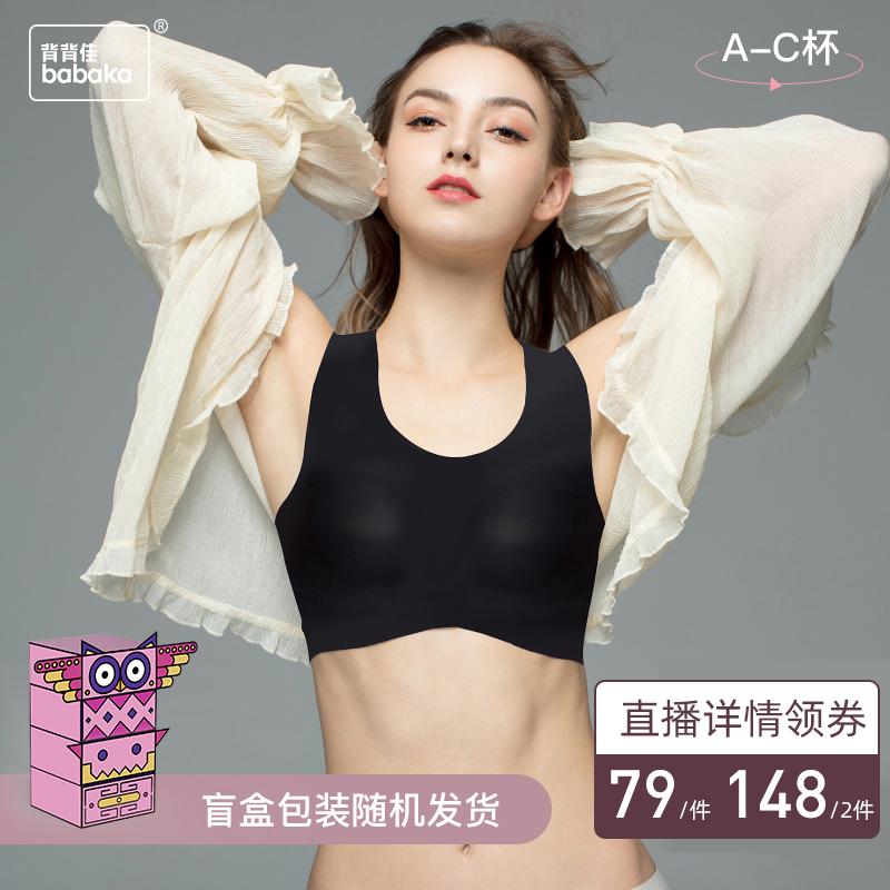 背背佳无尺码背心式美背文胸夏季薄新款无痕无钢圈内衣女运动胸罩