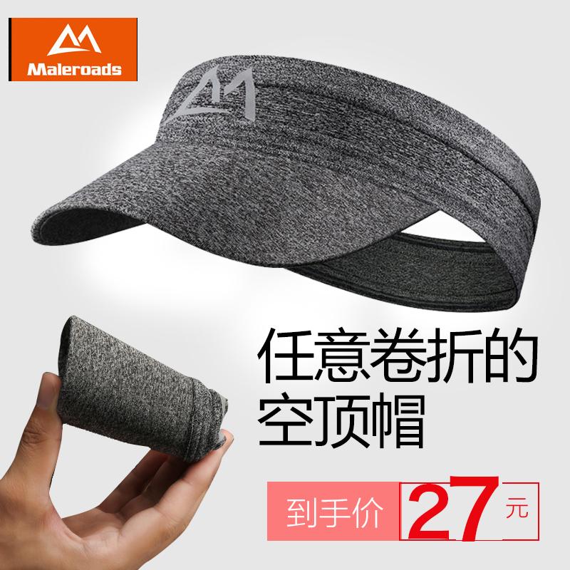 马拉松跑步专业空顶帽男女款速干太阳帽防晒帽网球帽可折叠无顶帽