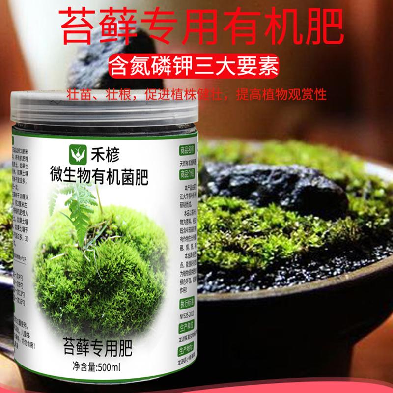 苔藓肥料苔藓专用肥盆栽绿植复合肥缓释肥园艺通用有机肥