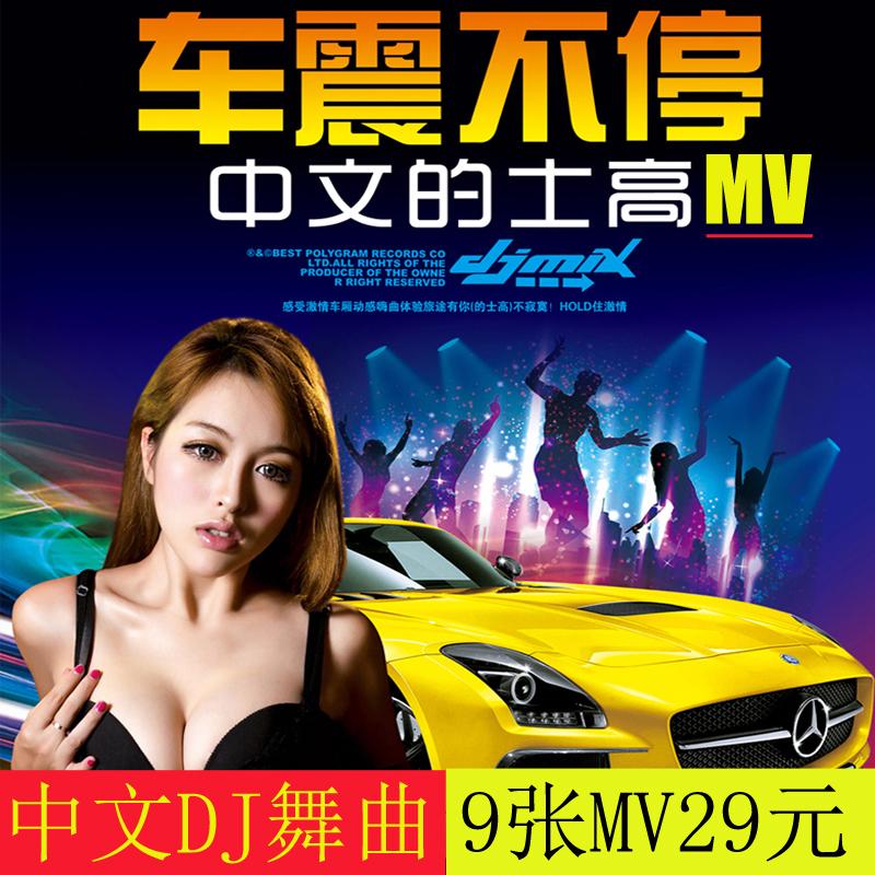 2018劲爆酒吧夜店慢摇高清视频MV汽车载DVD碟片中文DJ歌曲光盘