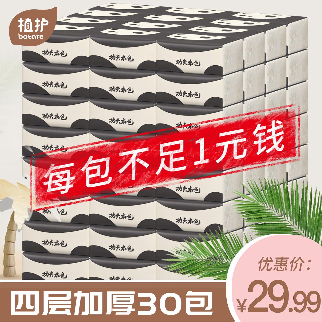 30包4层植护竹浆本色抽纸家庭装批发整箱餐巾纸家用卫生纸纸巾