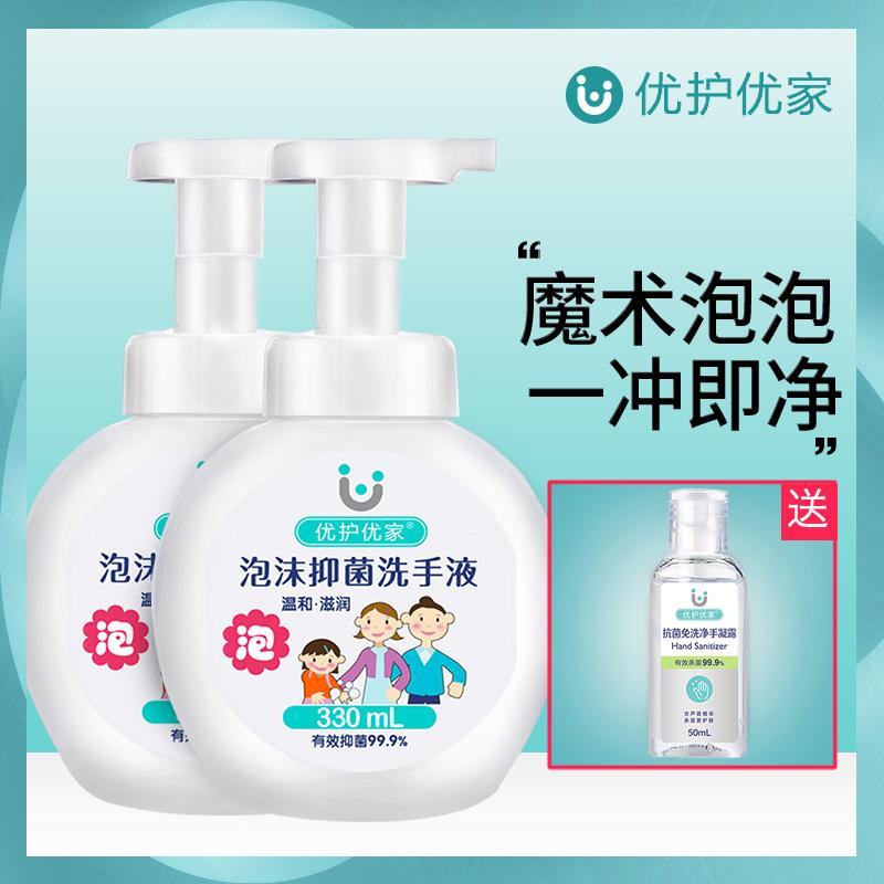 优护优家泡沫型洗手液抑菌杀菌消毒儿童宝宝孕妇婴儿家用无花朵