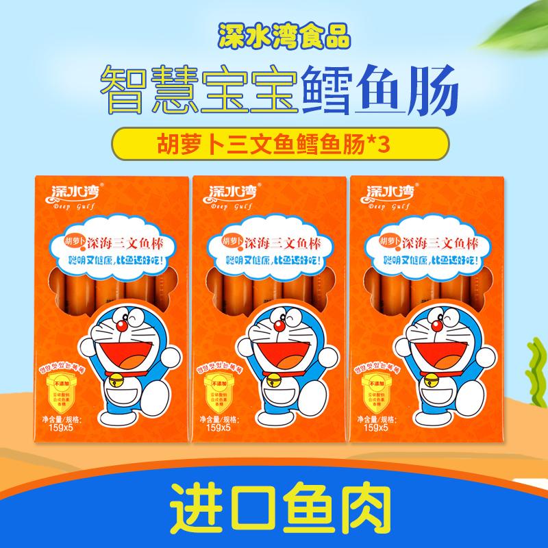 深水湾鱼肠 胡萝卜三文鱼肠鱼肉肠宝宝儿童零食即食火腿肠75g*3盒