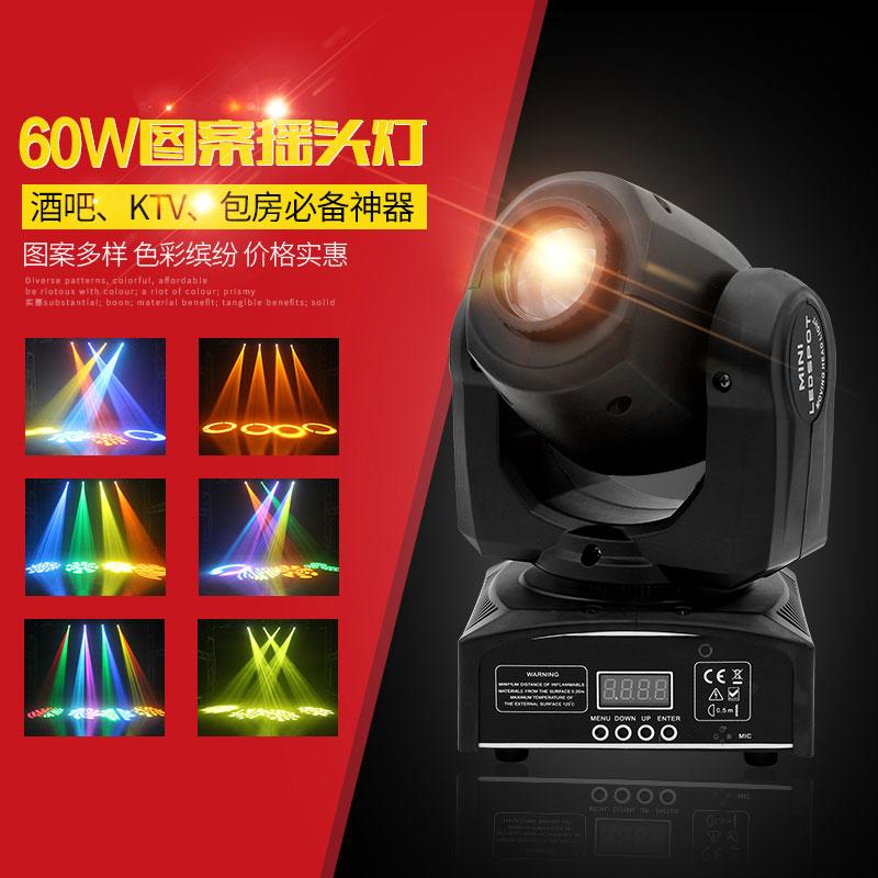 染色图案演出灯LED包房酒吧电脑摇头灯光束灯旋转舞台婚庆迷你KTV