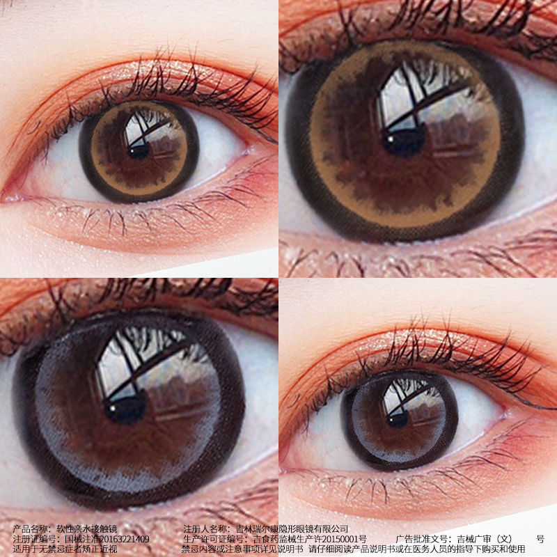 Ms. donaldz Brown beauty pupil year throw girl big diameter 14.8mm lollipop 14.5 half year contact lens