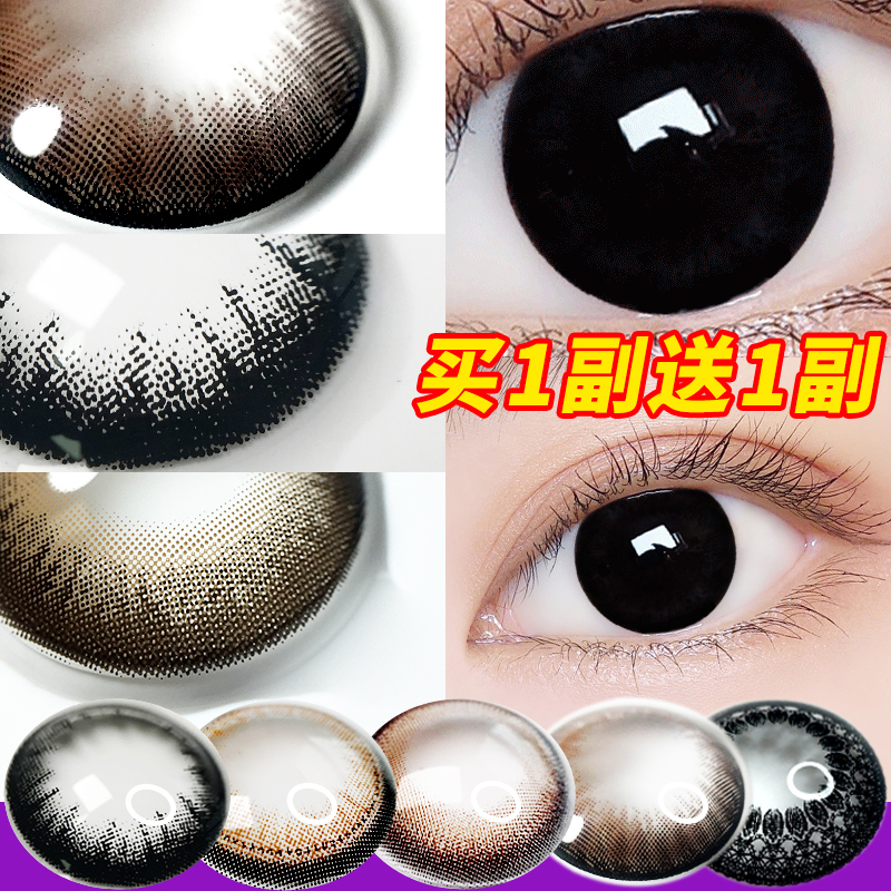 Meitong annual throwing womens large diameter 14.5 contact lenses half a year throwing box black natural authentic brand official website