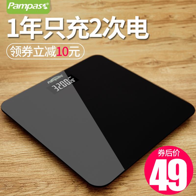 潘帕斯usb可充电电子称体重秤家用成人精准人体秤称重计器电子秤
