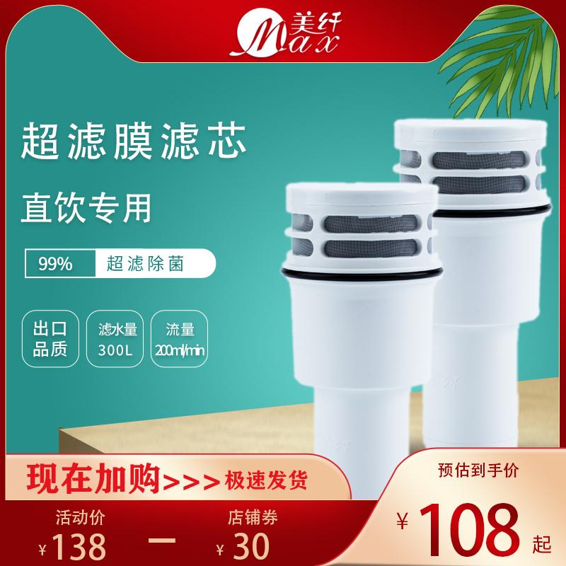 美繊直飲浄水水筒フィルター日本技術超フィルタ水質濾過細菌芯浄水コップ