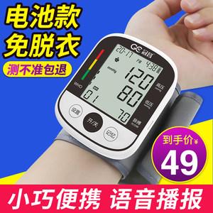 冠昌家用医用老人手腕式全自动充电子量血压计测量仪器测压仪表