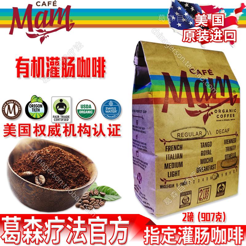 Spot us original imported cafemam 2 pounds medium roasted Gerson organic enema coffee mom