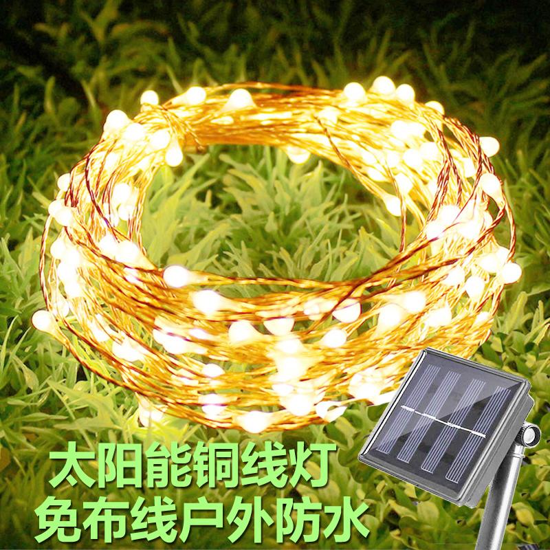 满天星太阳能铜线灯户外防水装饰灯