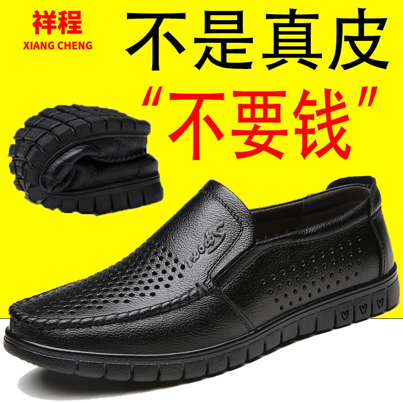 皮凉鞋男士爸爸皮鞋男透气镂空凉鞋老年一脚蹬软底男式真皮洞洞鞋