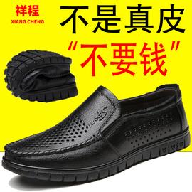 皮凉鞋男士爸爸皮鞋男透气镂空凉鞋牛皮中老年软底夏季真皮洞洞鞋图片