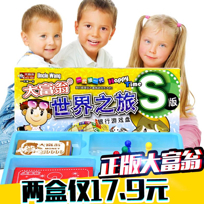 正版大富翁游戏棋世界之旅S版系列儿童益智桌游银行强手棋飞行棋