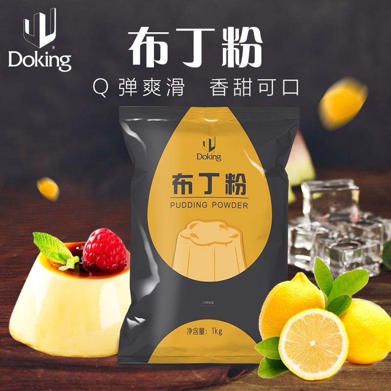 盾皇布丁粉 奶茶甜品烘培原料 果冻嫩滑细腻焦糖抹茶布丁1kg
