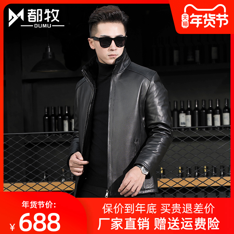 Dumu winter new fur and fur one mens leather jacket leather fashion coat mens warm business leisure
