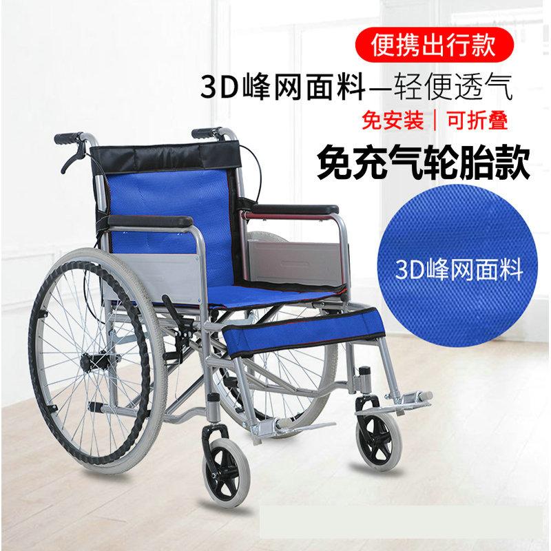 11月08日最新优惠轮椅折叠轻便小型老人老年代步车手推车网布透气便携式旅行轮椅