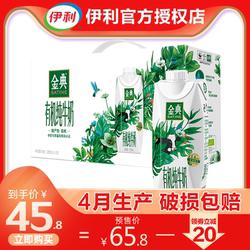 4月产 伊利牛奶金典有机纯牛奶梦幻盖250ml*10盒/箱纯奶包邮