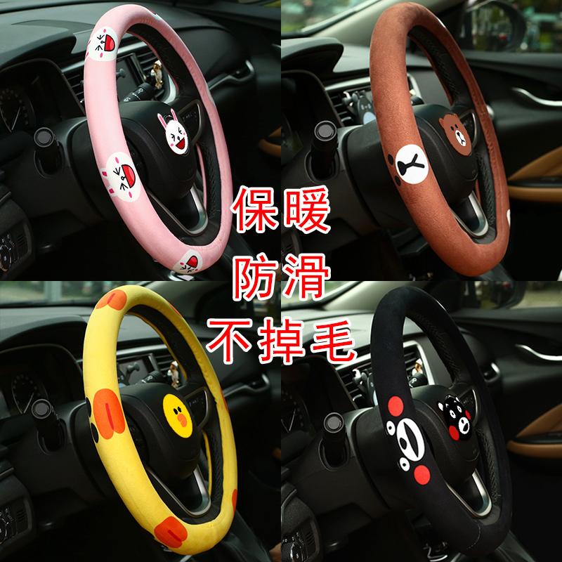新款汽车方向盘套女冬季韩国卡通短毛绒通用防滑把套可爱别克大众