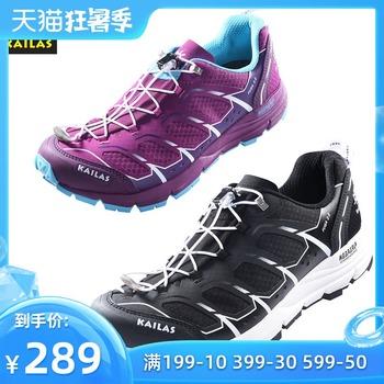 凯乐石KAILAS男女户外运动低帮越野跑山鞋徒步鞋飞翼2.0 Vibram底