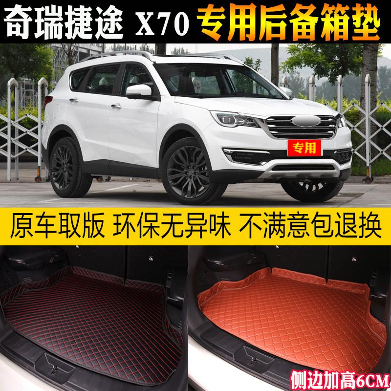 适用18/2018款奇瑞捷途X70五/七座汽车后备箱垫专车专用尾箱垫5/7