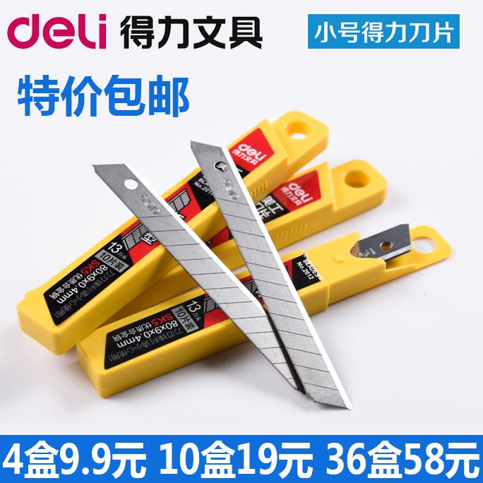 得力2012小号美工刀片9mm小刀片 SK5小号美工刀壁纸刀刀片包邮