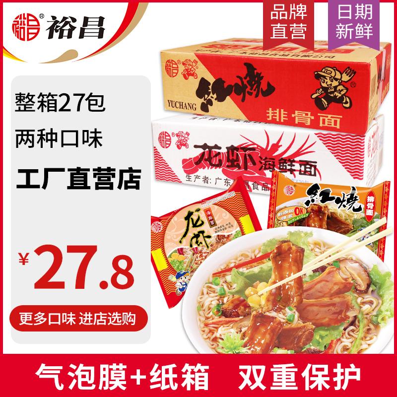 广东裕昌红烧排骨面30包整箱装龙虾海鲜怀旧干吃泡面干脆面方便面