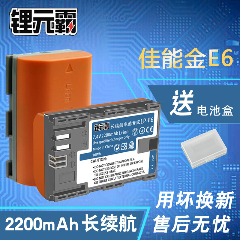 Li Yuan Ba E6 battery Canon lp-e6 SLR camera large capacity 5D4 / 6D / bmpcc 4K battery