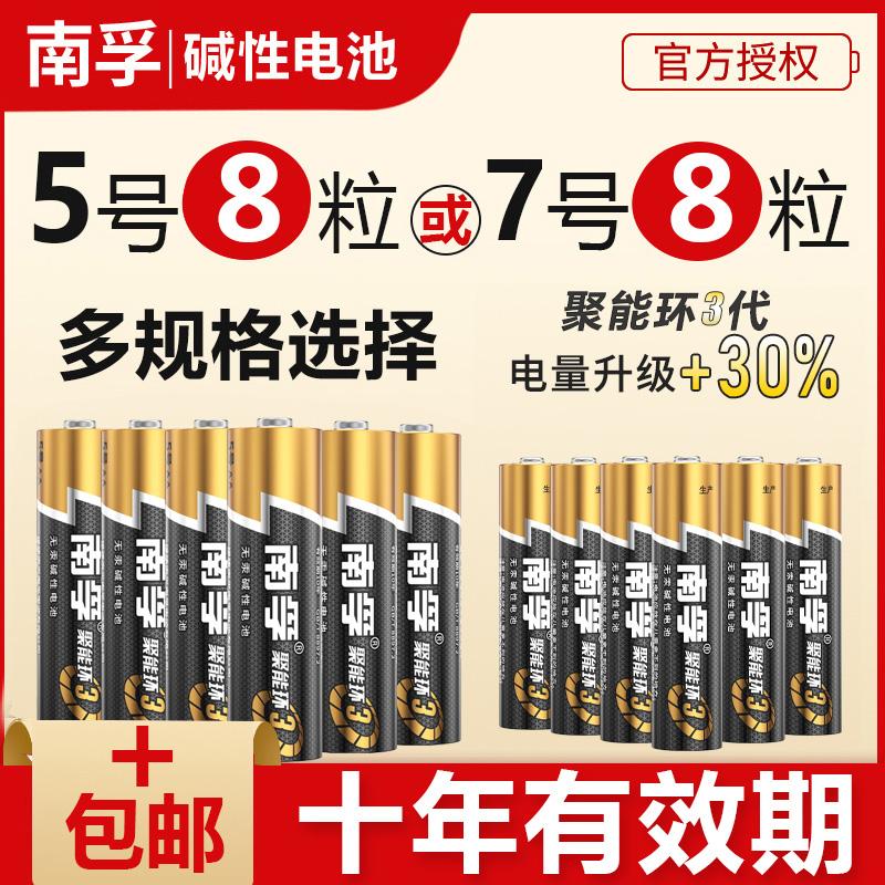 南孚碱性电池5号五8粒AALR6电视机遥控器剃须刀8节应援棒闪光棒高达敢达模型电池正品批发包邮1.5V