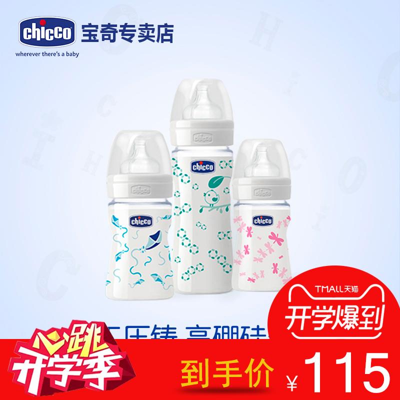 chicco智高 宽口径高硼硅玻璃奶瓶宝宝新生婴儿硅胶奶嘴耐摔防爆