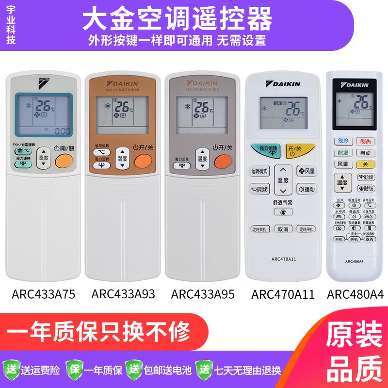 包邮大金空调遥控器 ARC433A93 95 98 75 13 455A1 480A4 470A11