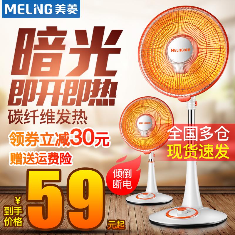 美菱小太阳取暖器家用节能省电立式烤火炉烤火器电热扇电暖气速热