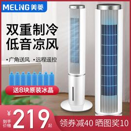 美菱空调扇制冷冷风扇家用小型水冷冷风机宿舍移动小空调制冷器